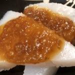 【レシピ】味噌田楽